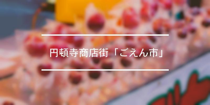 円頓寺商店街「ごえん市」 2020年 [祭の日]