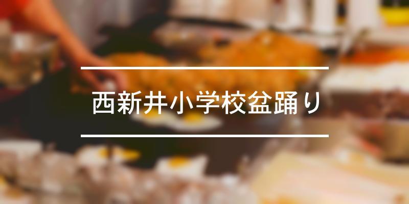 西新井小学校盆踊り 2020年 [祭の日]