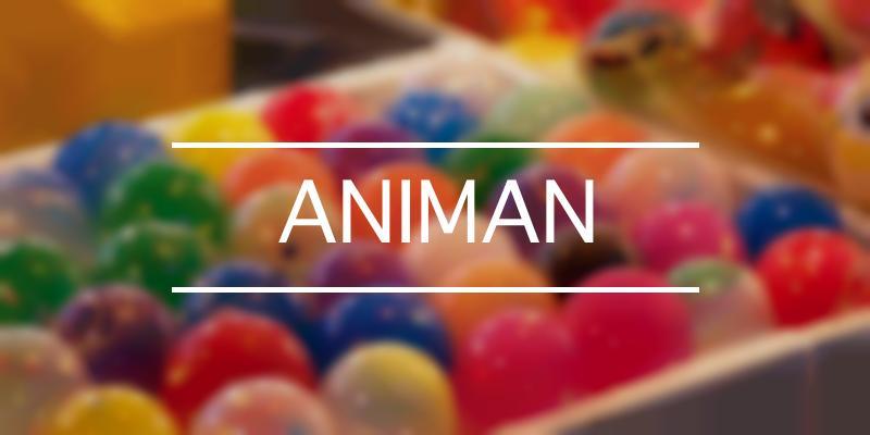 ANIMAN 2020年 [祭の日]