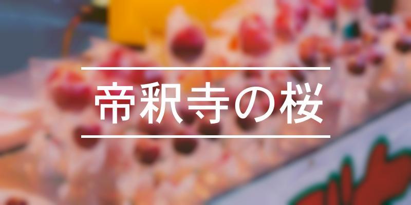 帝釈寺の桜 2020年 [祭の日]