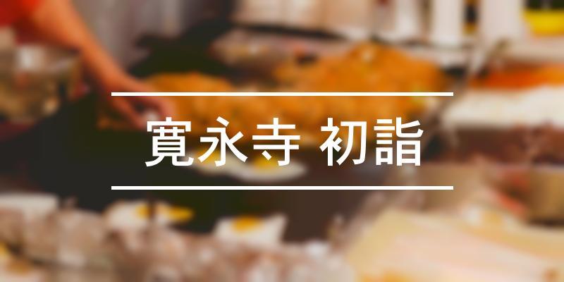 寛永寺 初詣 2020年 [祭の日]