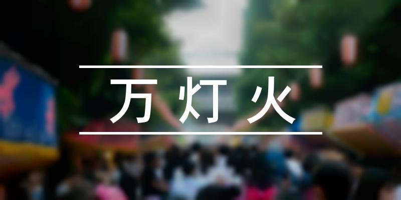 万灯火 2020年 [祭の日]