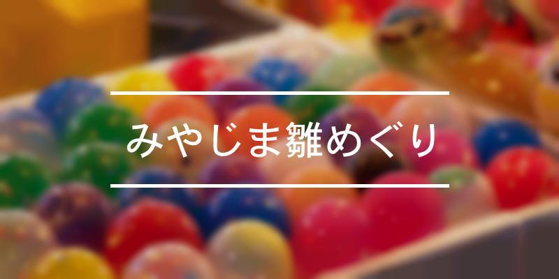 みやじま雛めぐり 2020年 [祭の日]