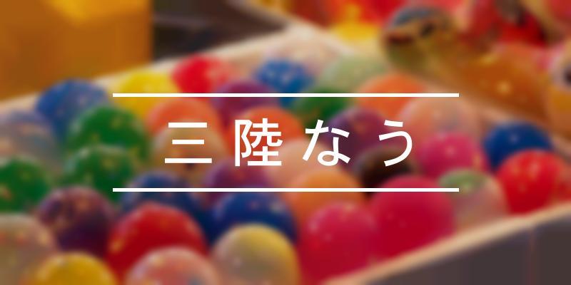 三陸なう 2020年 [祭の日]