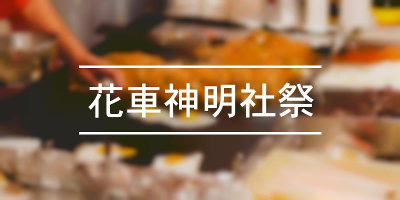 花車神明社祭 2020年 [祭の日]