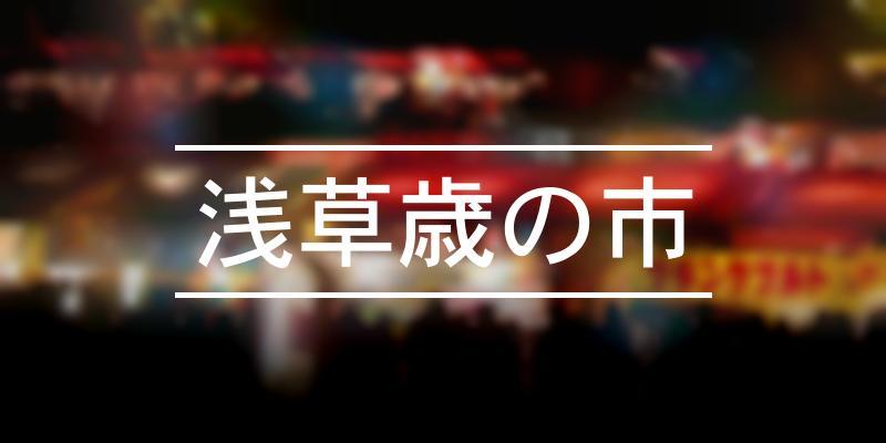 浅草歳の市 2020年 [祭の日]