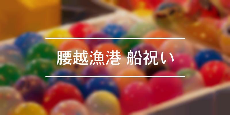 腰越漁港 船祝い 2020年 [祭の日]