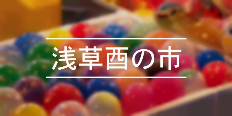 浅草酉の市 2020年 [祭の日]