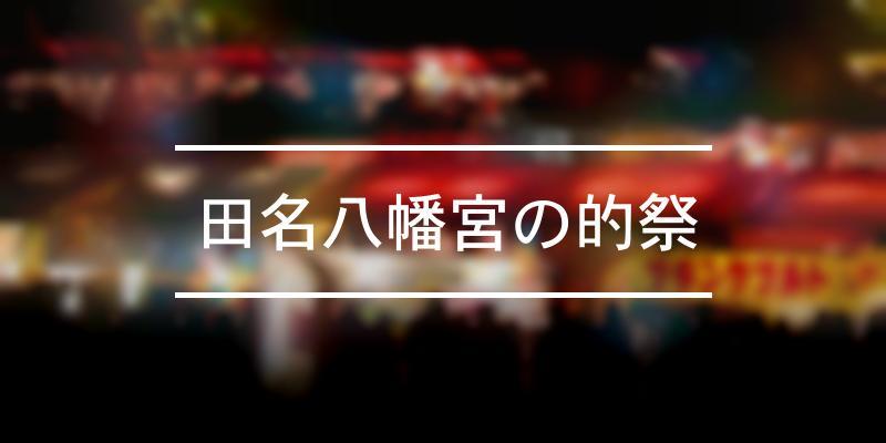 田名八幡宮の的祭 2020年 [祭の日]