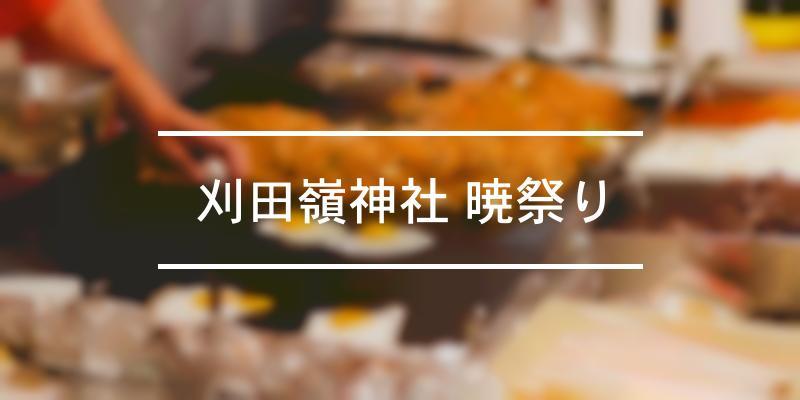 刈田嶺神社 暁祭り 2020年 [祭の日]