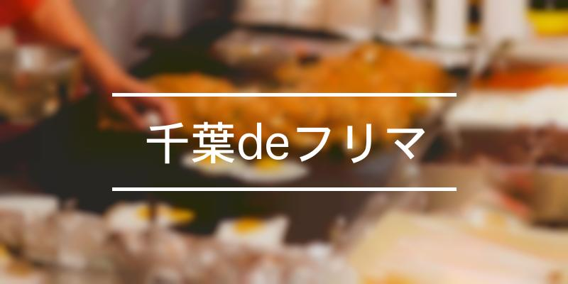 千葉deフリマ 2020年 [祭の日]