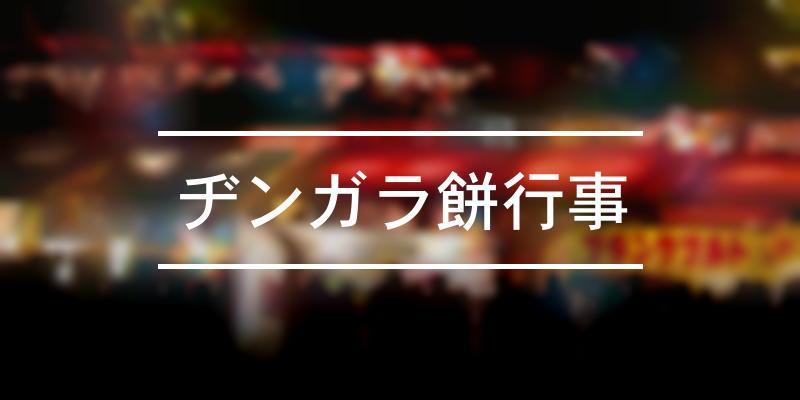 ヂンガラ餅行事 2021年 [祭の日]