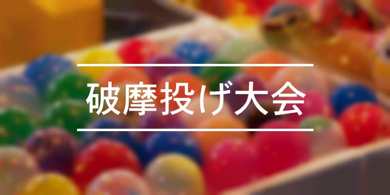 破摩投げ大会 2020年 [祭の日]