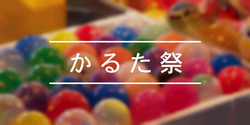かるた祭 2021年 [祭の日]