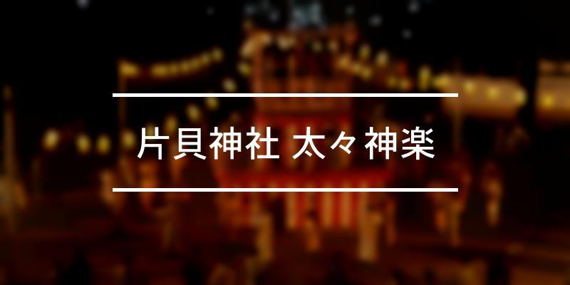 片貝神社 太々神楽 2021年 [祭の日]