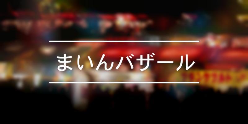 まいんバザール 2020年 [祭の日]