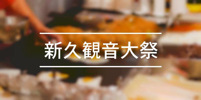 新久観音大祭 2020年 [祭の日]