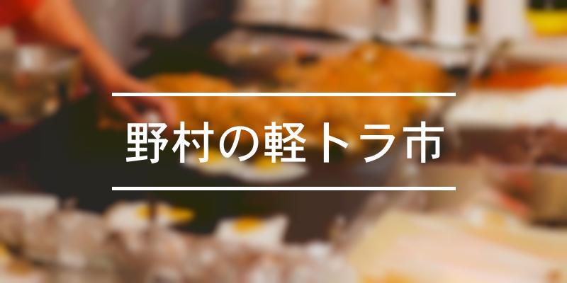 野村の軽トラ市 2020年 [祭の日]