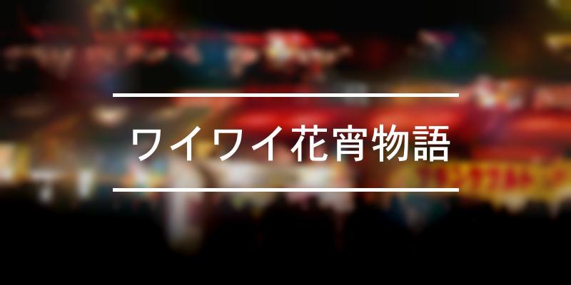 ワイワイ花宵物語 2020年 [祭の日]