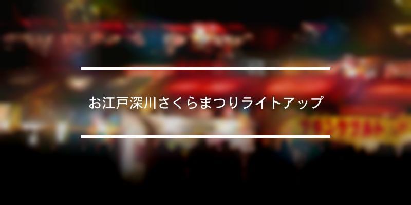 お江戸深川さくらまつりライトアップ 2020年 [祭の日]