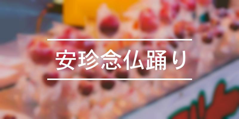 安珍念仏踊り 2021年 [祭の日]