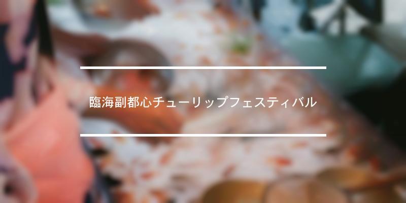 臨海副都心チューリップフェスティバル 2020年 [祭の日]