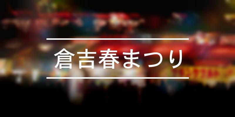 倉吉春まつり 2020年 [祭の日]
