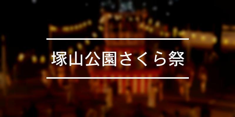 塚山公園さくら祭 2020年 [祭の日]