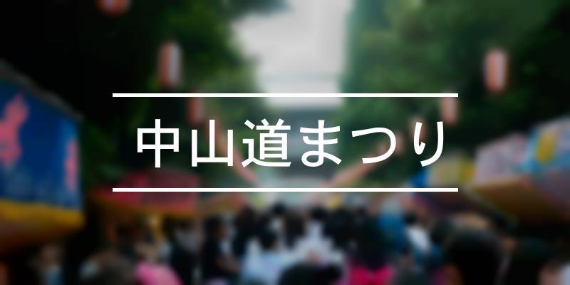 中山道まつり 2020年 [祭の日]