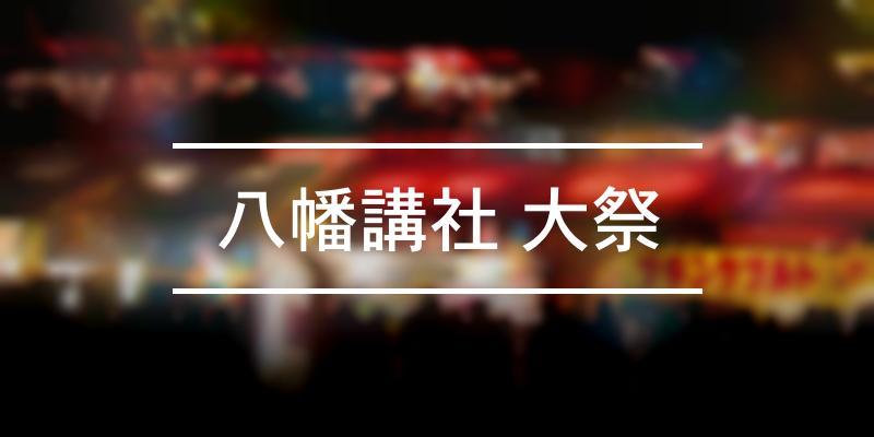 八幡講社 大祭 2020年 [祭の日]