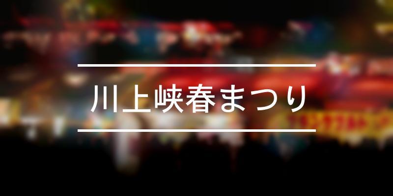 川上峡春まつり 2020年 [祭の日]