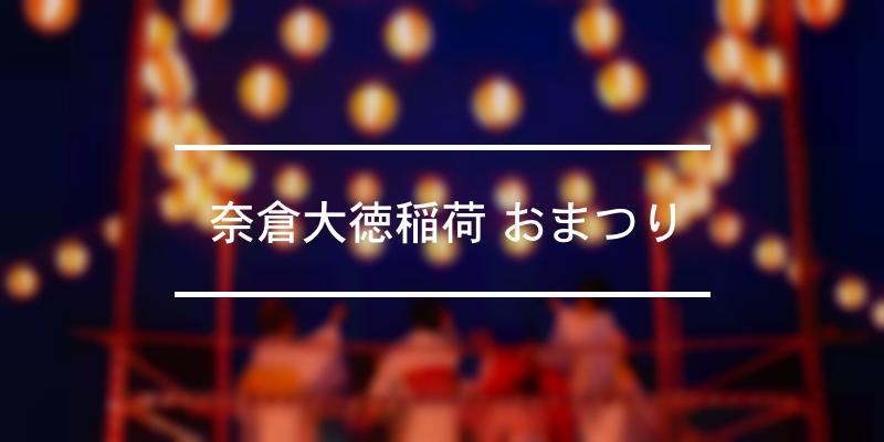 奈倉大徳稲荷 おまつり 2020年 [祭の日]