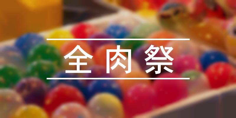 全肉祭 2021年 [祭の日]