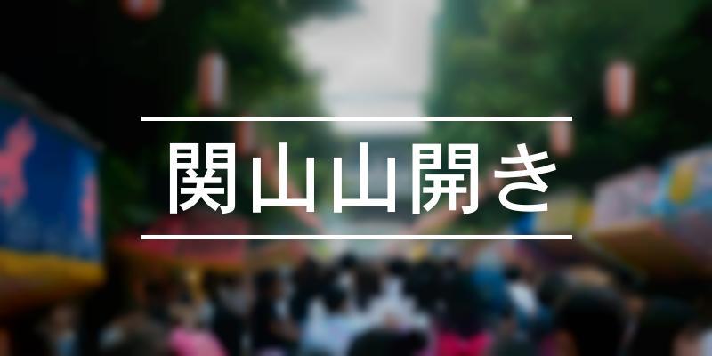 関山山開き 2021年 [祭の日]