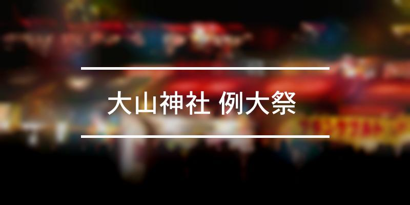 大山神社 例大祭  2020年 [祭の日]