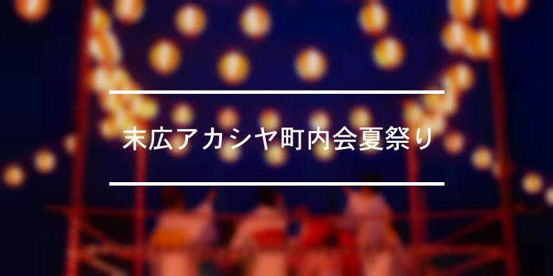 末広アカシヤ町内会夏祭り 2020年 [祭の日]