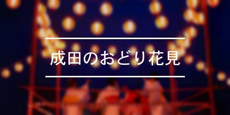 成田のおどり花見 2020年 [祭の日]