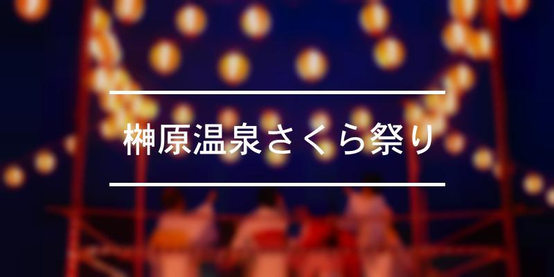 榊原温泉さくら祭り 2020年 [祭の日]
