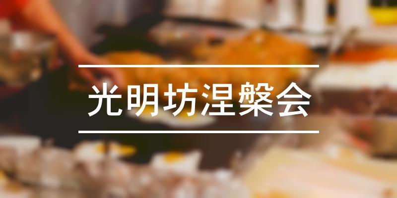光明坊涅槃会 2020年 [祭の日]