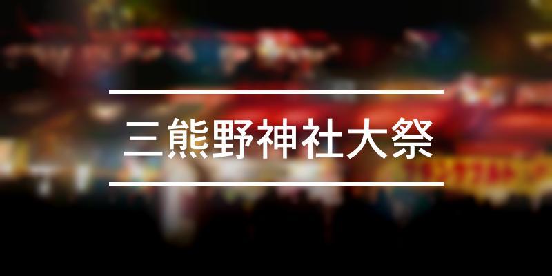 三熊野神社大祭 2020年 [祭の日]