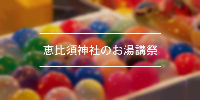 恵比須神社のお湯講祭 2020年 [祭の日]