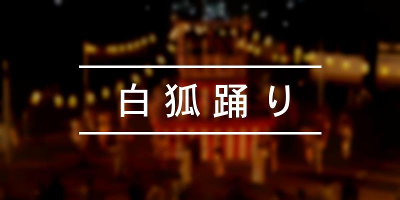 白狐踊り 2020年 [祭の日]