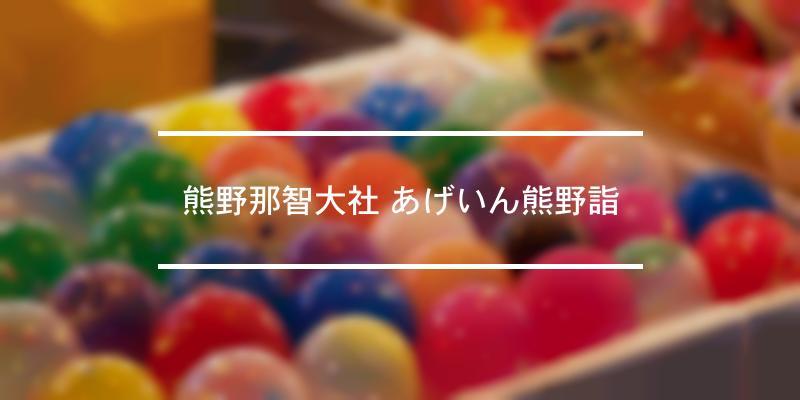 熊野那智大社 あげいん熊野詣 2020年 [祭の日]