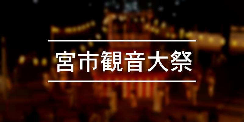 宮市観音大祭 2020年 [祭の日]