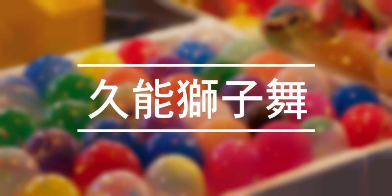 久能獅子舞 2020年 [祭の日]
