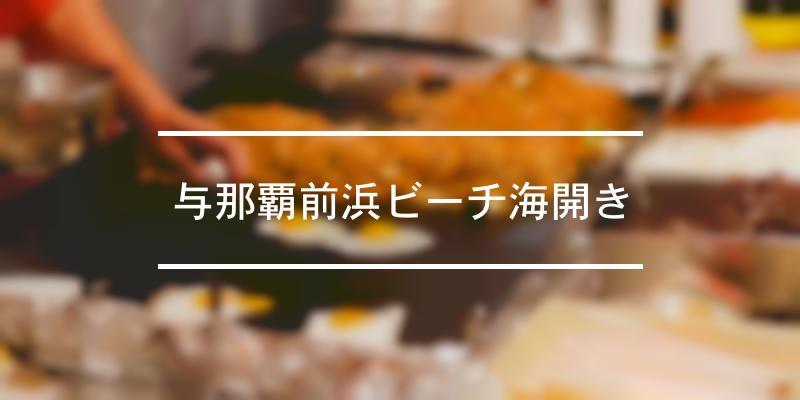 与那覇前浜ビーチ海開き 2020年 [祭の日]
