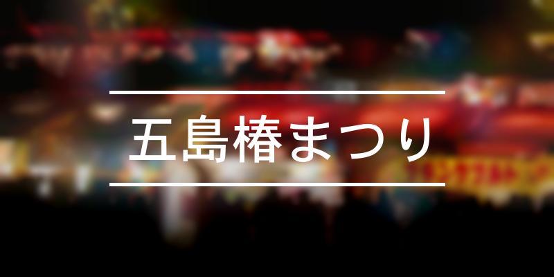 五島椿まつり 2021年 [祭の日]