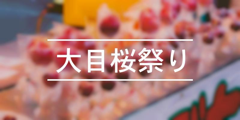 大目桜祭り 2020年 [祭の日]