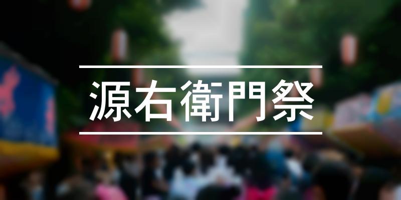 源右衛門祭 2020年 [祭の日]