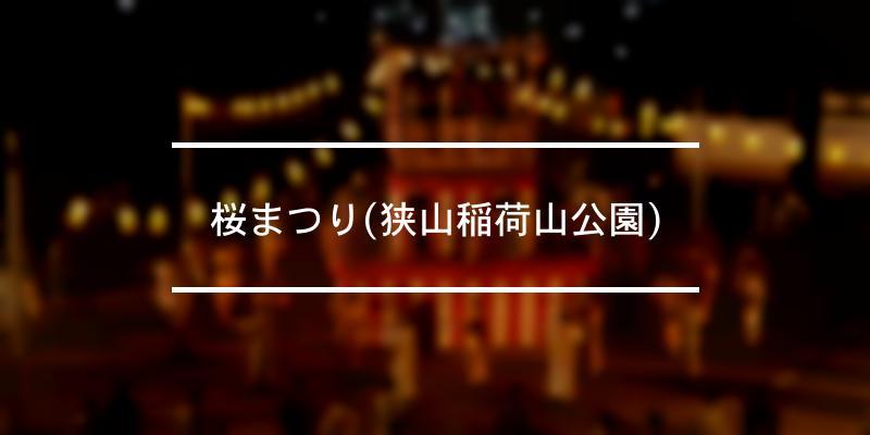 桜まつり(狭山稲荷山公園) 2020年 [祭の日]